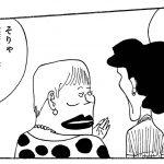 ブラックユーモアの巨匠・二階堂正宏が描く〝噂好きの主婦〟【HEW電子コミック紹介】