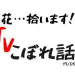 【1分で読める】 5月9日のTVからこぼれた話