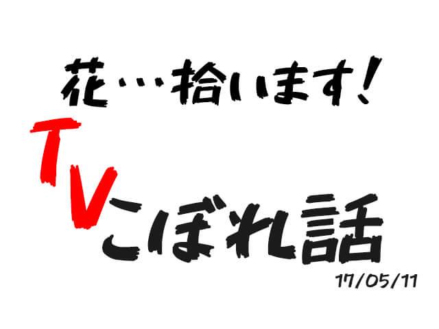 【2分で読める】 5月11日のTVからこぼれた話