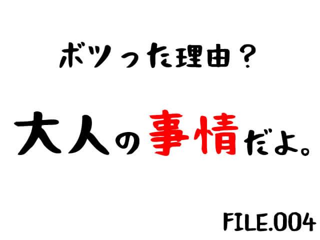 ボツった理由は大人の事情【FILE04:泰葉、今度は爆問太田に噛み付く】