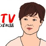 【5分で読める】 5月31日のTVからこぼれた話