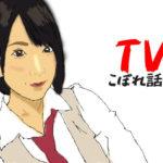 【5分で復習】 6月19日のTVからこぼれた話