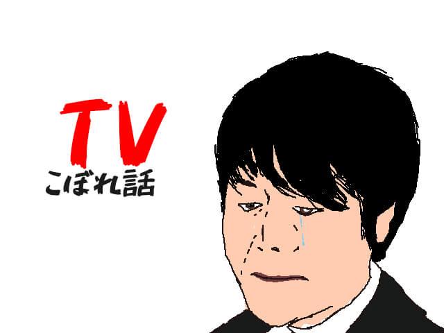 【5分で読める】 6月1日のTVからこぼれた話
