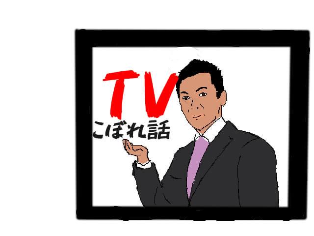 【5分で復習】 6月6日のTVからこぼれた話