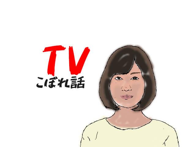 【3分で復習】 6月8日のTVからこぼれた話