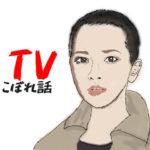 【5分で復習】 6月16日のTVからこぼれた話