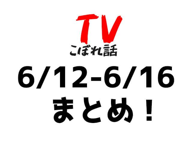 【TVこぼれ話】6月12日〜16日まとめ