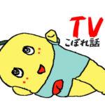 【5分で復習】 6月21日のTVからこぼれた話