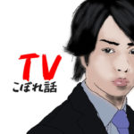 【3分で復習】 6月22日のTVからこぼれた話