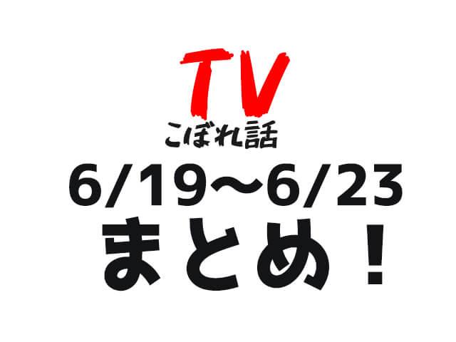 【TVこぼれ話】6月19日〜23日まとめ