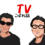 【5分で復習】 6月27日のTVからこぼれた話