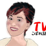 【10分で復習】 6月28日のTVからこぼれた話