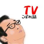 【5分で復習】 6月30日のTVからこぼれた話