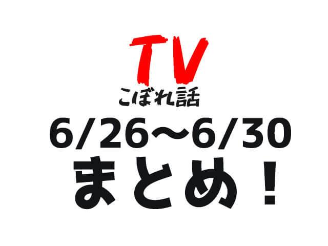 【TVこぼれ話】6月26日〜30日まとめ