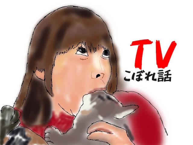 【3分で復習】 7月13日のTVからこぼれた話
