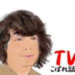 【6分で復習】 7月19日のTVからこぼれた話