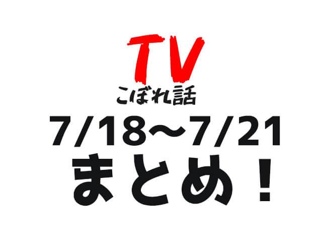 【TVこぼれ話】7月18日〜21日まとめ
