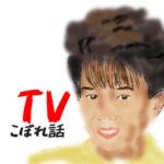 【3分で復習】 7月26日のTVからこぼれた話