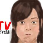 【3分で復習】 8月8日のTVからこぼれた話