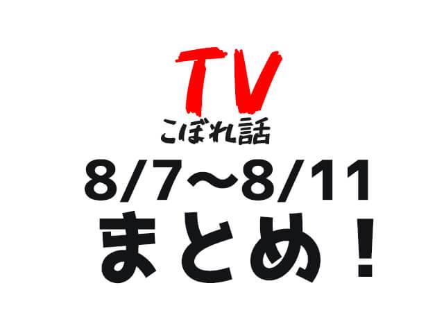 【TVこぼれ話】8月7日〜8月10日まとめ