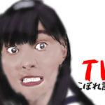 【5分で復習】 8月14日のTVからこぼれた話