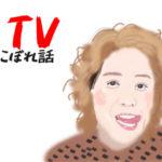 【5分で復習】 8月15日のTVからこぼれた話