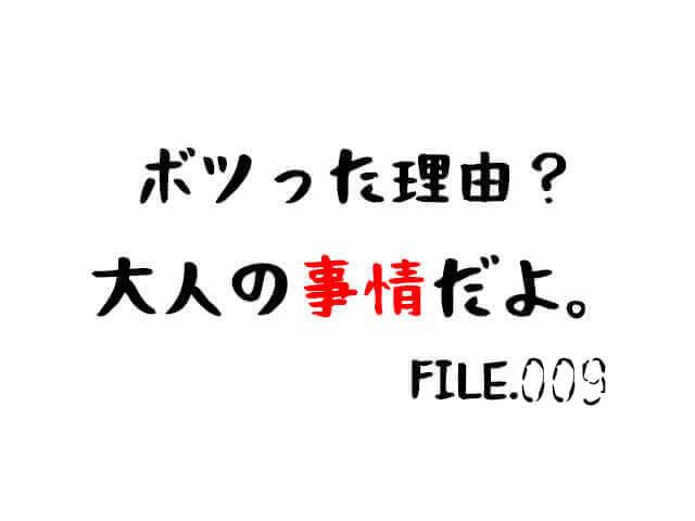 ボツった理由は大人の事情【FILE09:真木よう子視聴率低迷反論】