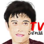 【2分で復習】 8月22日のTVからこぼれた話