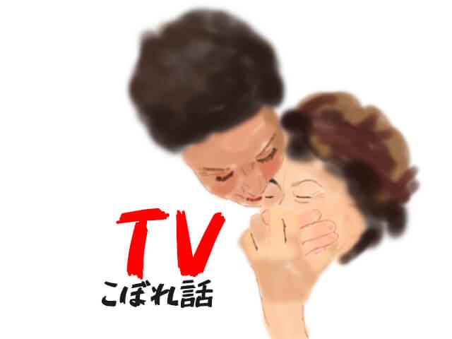 【5分で復習】 8月24日のTVからこぼれた話