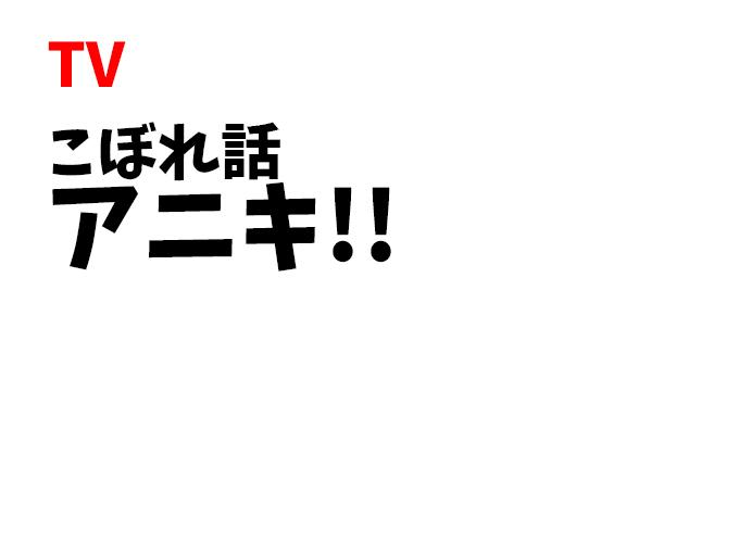 【3分で復習】 9月1日のTVからこぼれた話