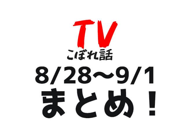 【TVこぼれ話】8月28日〜9月1日まとめ