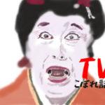 【5分で復習】 9月4日のTVからこぼれた話