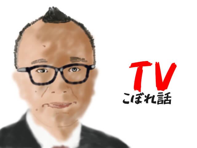 【3分で復習】 9月5日のTVからこぼれた話