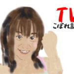 【3分で復習】 9月6日のTVからこぼれた話