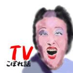 【3分で復習】 9月13日のTVからこぼれた話