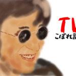 【3分で復習】 9月15日のTVからこぼれた話