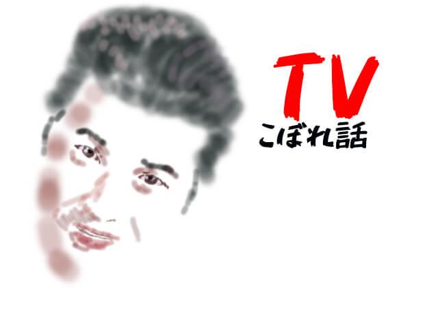【3分で復習】 10月5日のTVからこぼれた話
