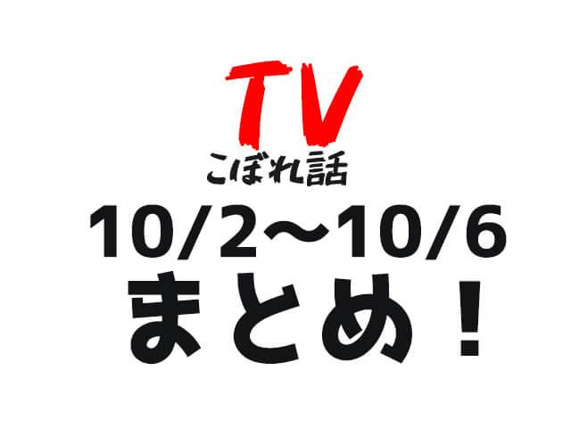【TVこぼれ話】10月2日〜10月6日まとめ