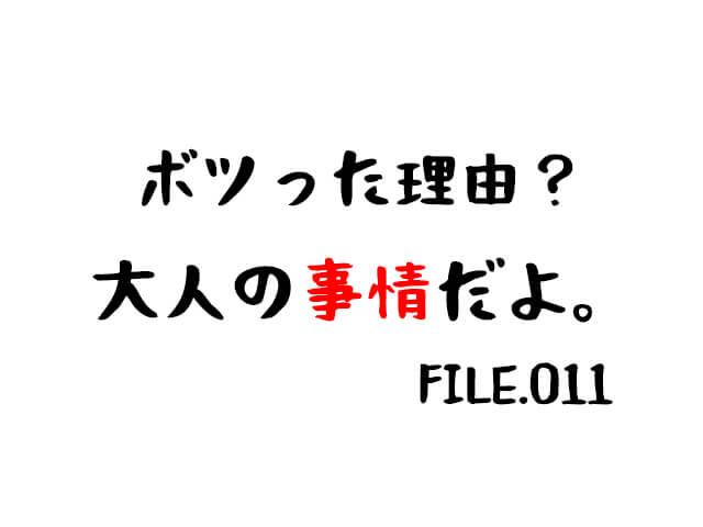 ボツった理由は大人の事情【FILE11:ウーマン村本のLGBT発言に乙武洋匡「ネタにするのはまだ早い」】