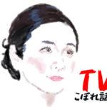 【3分で復習】 10月10日のTVからこぼれた話