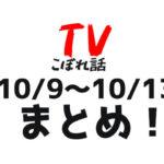 【TVこぼれ話】10月9日〜10月13日まとめ