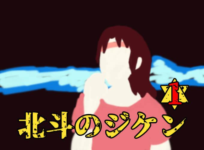 北斗のジ★ケーン第1話