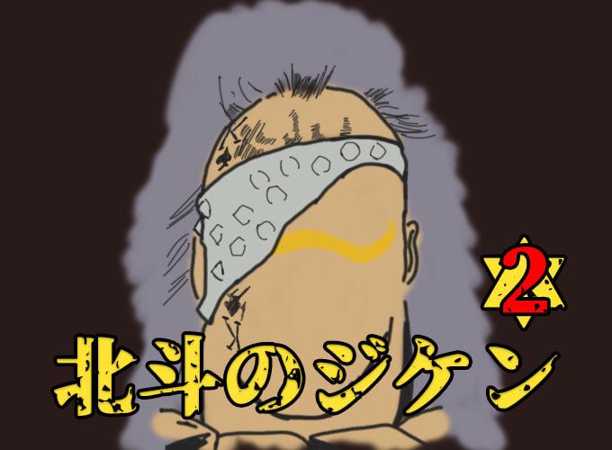 北斗のジ★ケーン第2話