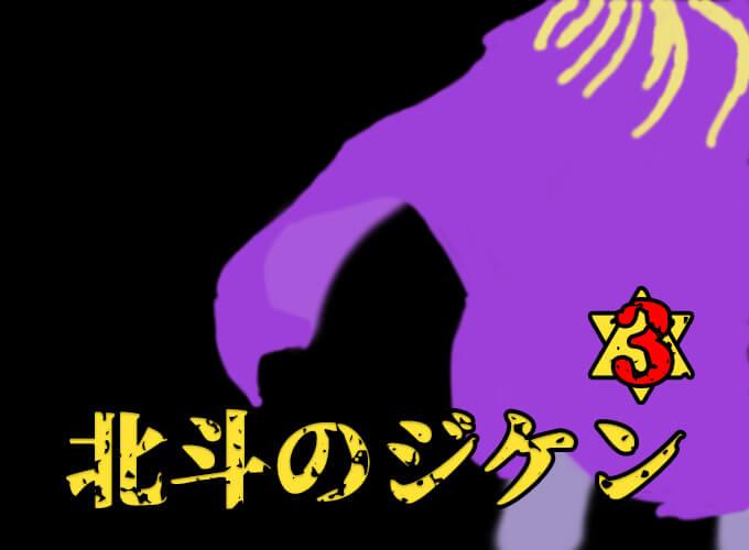 北斗のジ★ケーン第3話
