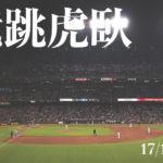 横浜ファンの独り言