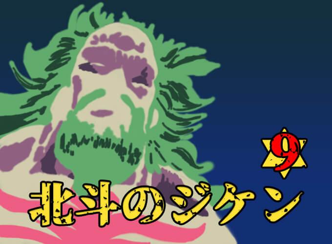 北斗のジ★ケーン第9話