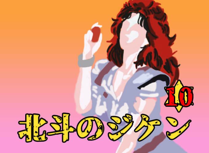 北斗のジ★ケーン第10話