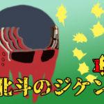 北斗のジ★ケーン第11話