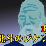 北斗のジ★ケーン第12話