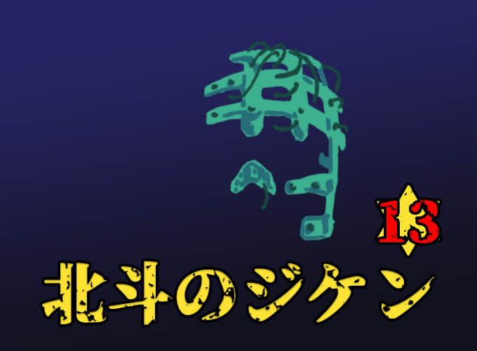 北斗のジ★ケーン第13話